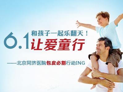 北京同济医院荣誉